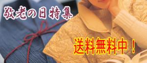 banner580_250keirou